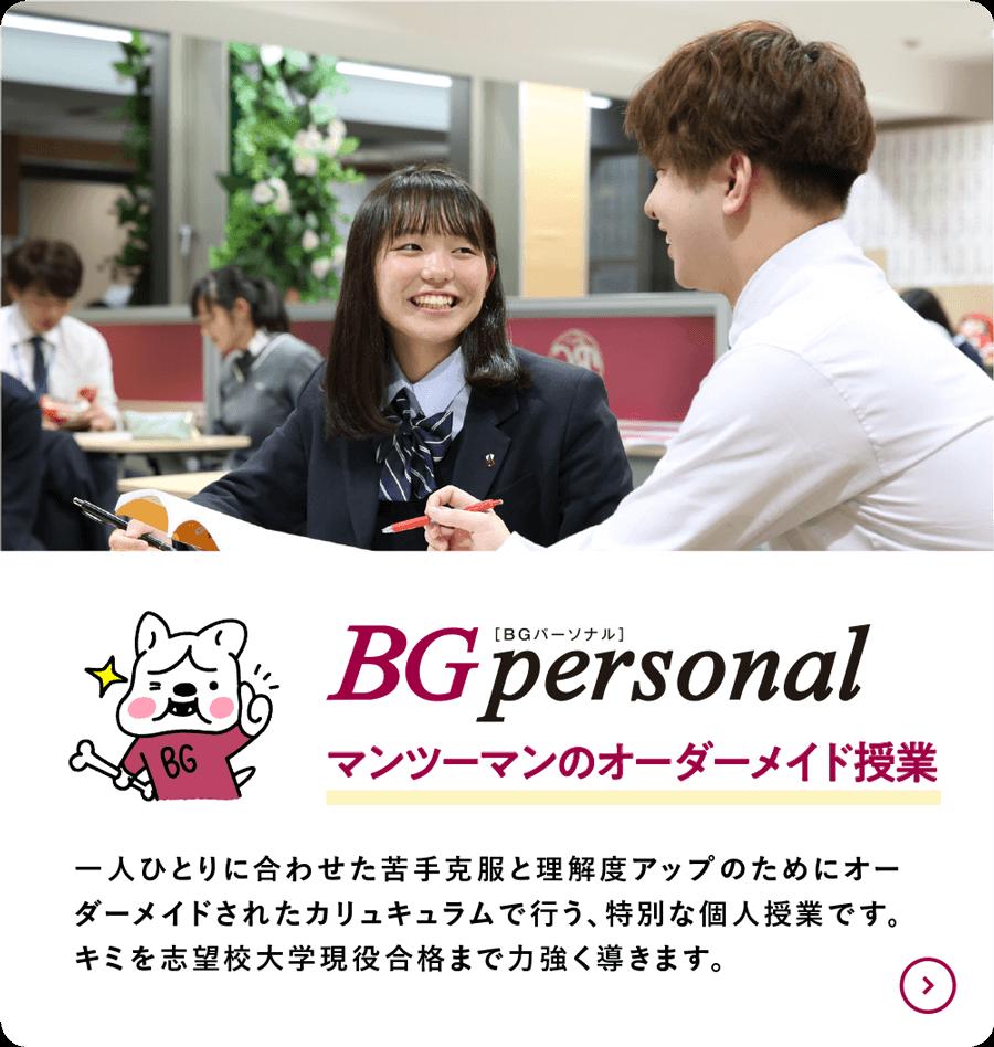 BGパーソナル詳細へ